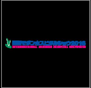 国際モダンホスピタルショウ2016