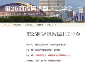 第25回福岡県臨床工学会