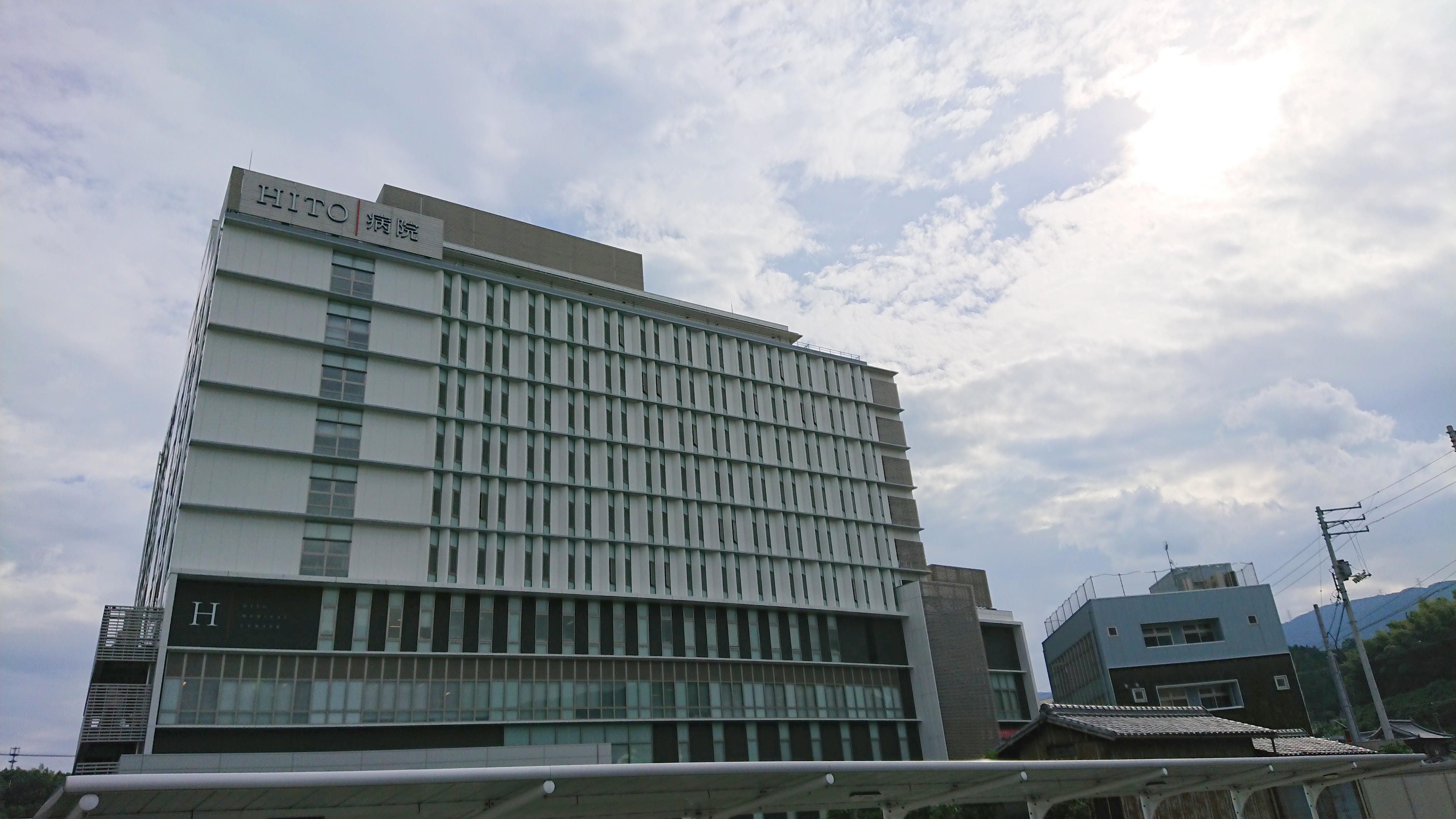 HITO病院外観