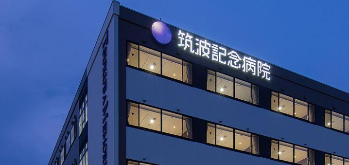医療法人社団筑波記念会 筑波記念病院