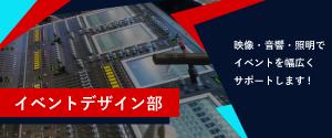 イベントデザインのサイト